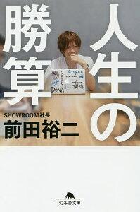 人生の勝算/前田裕二【1000円以上送料無料】
