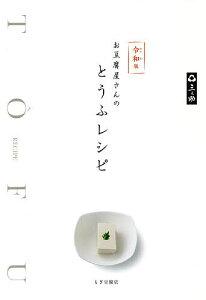 お豆腐屋さんのとうふレシピ 三之助/もぎ豆腐店/レシピ【1000円以上送料無料】