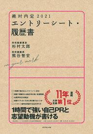 絶対内定 2021−〔2〕/杉村太郎/熊谷智宏【1000円以上送料無料】