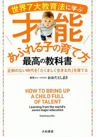 世界7大教育法に学ぶ才能あふれる子の育て方最高の教科書 正解のない時代を「たくましく生きる力」を育てる/おおたとしまさ【1000円以上送料無料】