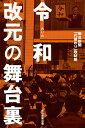 令和改元の舞台裏/毎日新聞「代替わり」取材班【1000円以上送料無料】