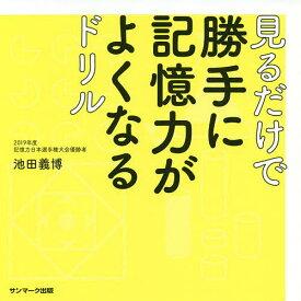 見るだけで勝手に記憶力がよくなるドリル/池田義博【1000円以上送料無料】
