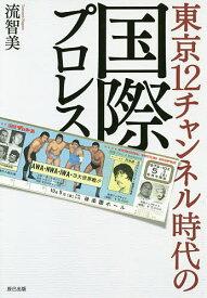 東京12チャンネル時代の国際プロレス/流智美【1000円以上送料無料】