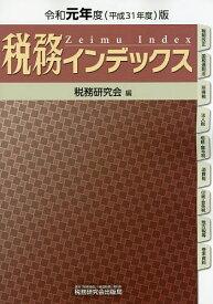 税務インデックス 令和元年度版/税務研究会【1000円以上送料無料】