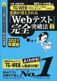 8割が落とされる「Webテスト」完全突破法 必勝・就職試験! 2021年度版2/SPIノートの会【1000円以上送料無料】