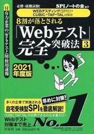 8割が落とされる「Webテスト」完全突破法 必勝・就職試験! 2021年度版3/SPIノートの会【1000円以上送料無料】