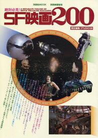 絶対必見!SF映画200/STUDIO28【1000円以上送料無料】