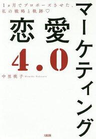 マーケティング恋愛4.0 1カ月でプロポーズさせた、私の戦略と軌跡/中里桃子【1000円以上送料無料】