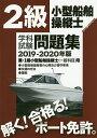 2級小型船舶操縦士学科試験問題集 ボート免許 2019−2020年版【1000円以上送料無料】