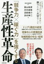 「競争力×稼ぐ力」を強くする生産性革命 日本企業が「グローバル」「ローカル」で勝つために大切なこと/経営共創基…