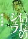 信長のシェフ 24/梶川卓郎【1000円以上送料無料】