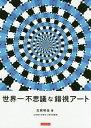 世界一不思議な錯視アート/北岡明佳【1000円以上送料無料】