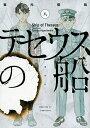 テセウスの船 8/東元俊哉【1000円以上送料無料】
