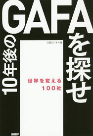 10年後のGAFAを探せ 世界を変える100社/日経ビジネス【1000円以上送料無料】