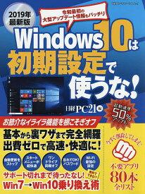 Windows 10は初期設定で使うな! パソコンを軽く!速く!使いやすく! 2019年最新版/日経PC21【1000円以上送料無料】