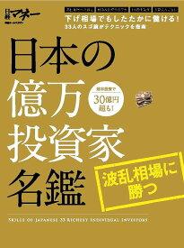 日本の億万投資家名鑑 波乱相場に勝つ【1000円以上送料無料】