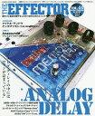 THE EFFECTOR book VOL.44(2019SUMMER)【1000円以上送料無料】