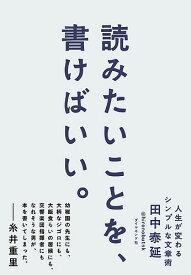 読みたいことを、書けばいい。 人生が変わるシンプルな文章術/田中泰延【1000円以上送料無料】