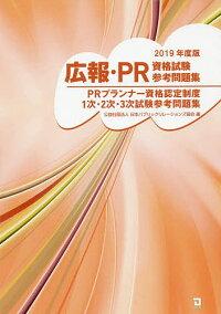 広報・PR資格試験参考問題集PRプランナー資格認定制度1次・2次・3次試験参考問題集2019年度版