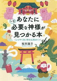 あなたにいま必要な神様が見つかる本「ごりやく別」神社仏閣めぐり