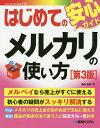 はじめてのメルカリの使い方/桑名由美【1000円以上送料無料】
