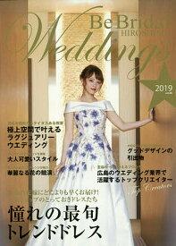 Be Bridal HIROSHIMA Wedding's vol.46(2019)【1000円以上送料無料】
