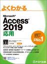 よくわかるMicrosoft Access 2019応用/富士通エフ・オー・エム株式会社【1000円以上送料無料】