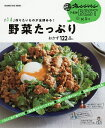 「いま」作りたいものが全部ある!野菜たっぷりおかず122品。 日本一試作する出版社オレンジページnew BEST発表。【…
