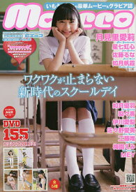 moecco 80 DVD付【1000円以上送料無料】