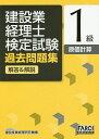 建設業経理士検定試 問題集 1級原価計算【1000円以上送料無料】
