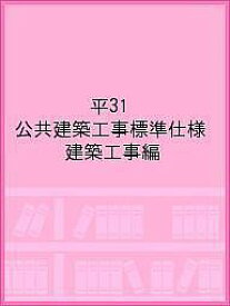平31 公共建築工事標準仕様 建築工事編【1000円以上送料無料】
