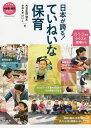 日本が誇る!ていねいな保育 0・1・2歳児クラスの現場から ブックレット・シリーズ/大豆生田啓友/おおえだけいこ…