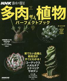 多肉植物パーフェクトブック/NHK出版/岡秀明/長田研【1000円以上送料無料】