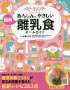 あんしん、やさしい最新離乳食オールガイド/堤ちはる/ベビーカレンダー【1000円以上送料無料】