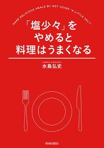 「塩少々」をやめると料理はうまくなる/水島弘史/レシピ【1000円以上送料無料】