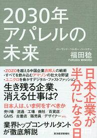 2030年アパレルの未来 日本企業が半分になる日/福田稔【1000円以上送料無料】