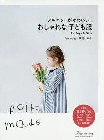 シルエットがかわいい!おしゃれな子ども服 for Boys & Girls/渡辺はるみ【1000円以上送料無料】