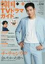 韓国TVドラマガイド vol.083【1000円以上送料無料】