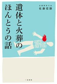 遺体と火葬のほんとうの話/佐藤信顕【1000円以上送料無料】