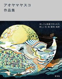 アオヤマヤスコ作品集/アオヤマヤスコ【1000円以上送料無料】