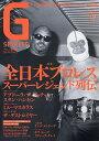 G SPIRITS Vol.52【1000円以上送料無料】