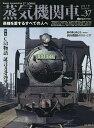 蒸気機関車EX(エクスプローラ) Vol.37(2019Summer)【1000円以上送料無料】