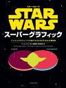 スター・ウォーズスーパーグラフィック インフォグラフィックで旅するはるかかなたの銀河系/ティム・レオン/佐藤弥…