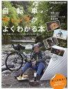 自転車キャンプがよくわかる本 いつもの自転車で非日常の旅へ【1000円以上送料無料】