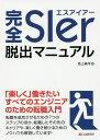 完全SIer脱出マニュアル/池上純平【1000円以上送料無料】