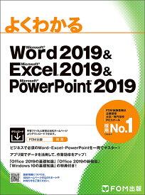よくわかるMicrosoft Word 2019 & Microsoft Excel 2019 & Microsoft PowerPoint 2019/富士通エフ・オー・エム株式会社【1000円以上送料無料】