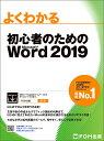 よくわかる初心者のためのMicrosoft Word 2019/富士通エフ・オー・エム株式会社【1000円以上送料無料】