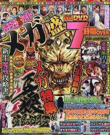 パチンコ必勝ガイドメガ盛 Vol.16【1000円以上送料無料】