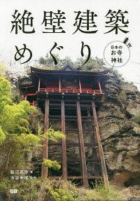 絶壁建築めぐり日本のお寺・神社