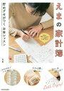 えまの家計簿 貯めグセがつくお金レッスン/えま【1000円以上送料無料】